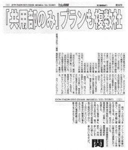 マンション管理新聞1047号