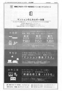 マンション専有部新聞20170831.JPG