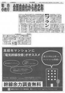 マンション管理新聞へ掲載 「電気幹線改修」