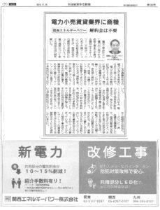 全国賃貸住宅新聞掲載