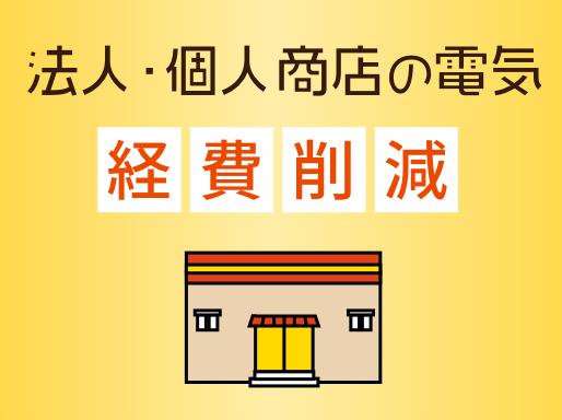 法人・個人商店の電気|経費削減