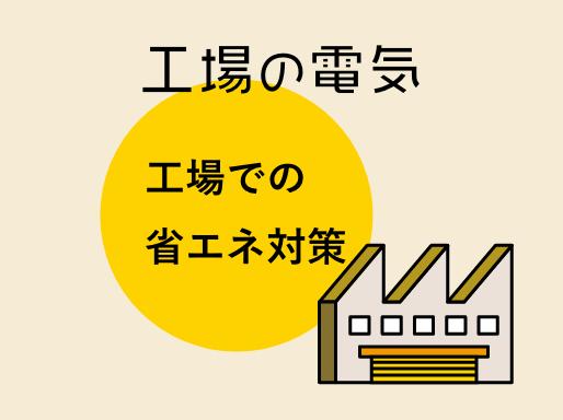 工場の電気|工場での省エネ対策