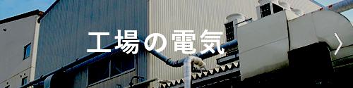 工場の電気