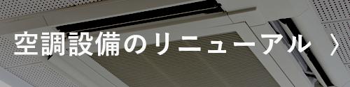 空調設備のリニューアル