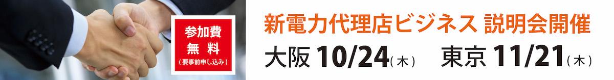 新電力代理店ビジネス説明会開催(参加費無料|大阪10/21・東京11/21)
