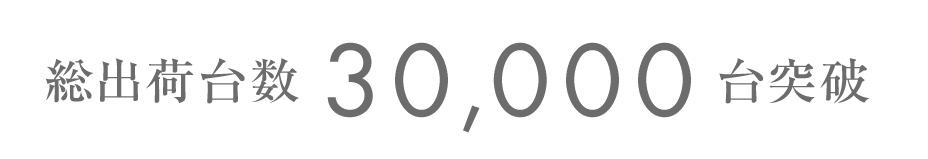 総出荷台数30,000台突破
