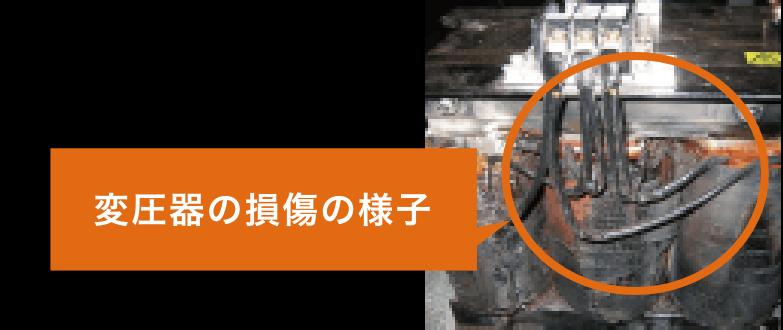 変圧器の損傷の様子